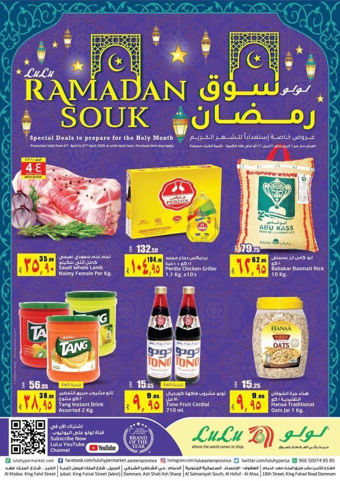 عروض رمضان عروض لولو الدمام الاسبوعية الخميس 2 4 2020 سوق رمضان عروض اليوم Ramadan Snack Recipes Pure Leaf Tea Bottle