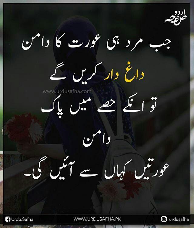 Heart Touching Deep Quotes In Urdu