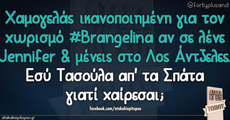 Χαμογελάς για τον χωρισμό…; #Brandgelina