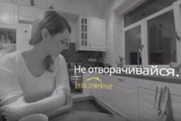 BBDO Moscow и центр психологической помощи «Дела семейные» создали видео, которое должно напомнить людям: нельзя отворачиваться, когда видишь, что женщину в семье избивают.