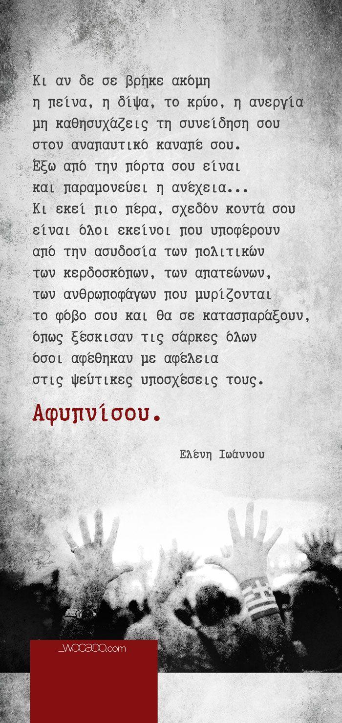 Αφυπνίσου...Ελένη Ιωάννου ~ picture quote by wocado.com