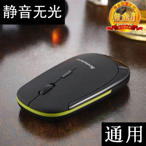 Lenovo немые немые беспроводная мышь милые девушки тонкий ноутбук мышь для настольного компьютера домашний офис