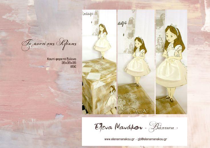"""""""Το κουτί της Αλίκης"""", κουτί φορετό ξύλινο για τη βάπτιση του μικρού σας κοριτσιού!  #βαπτιση #vaptisi #ελεναμανακου #elenamanakou #baptism #babygirl #girl  #κοριτσι #βαπτιση_κοριτσι #μπομπονιερες   #λαμπαδα #λαμπαδες #lampada #bombonieres www.elenamanakou.gr"""