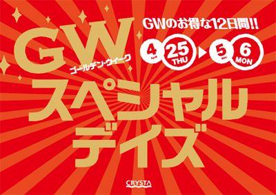 「GWスペシャルデイズ」開催!!   CRYSTA Blog