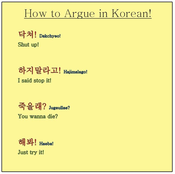 You've heard them in your favorite dramas now learn them for yourself. How to Argue in korean.  Which character are you picturing?
