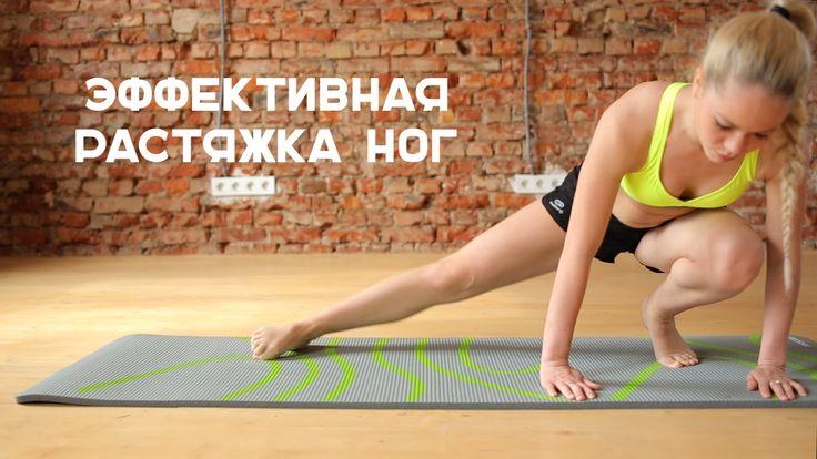 Эффективная растяжка ног [Workout | Будь в форме]