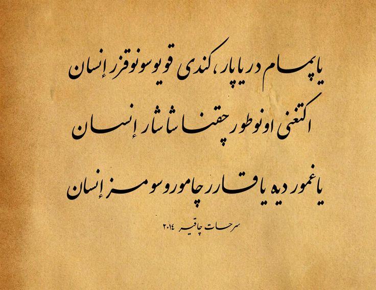 Yapmam der yapar, kendi kuyusunu kazar insan, Ektiğini unutur, çıkana şaşar insan, Yağmur diye yakarır, çamuru sevmez insan.