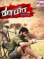 Kolar 2017 Kannada Full Movie Free Watch Online DVD