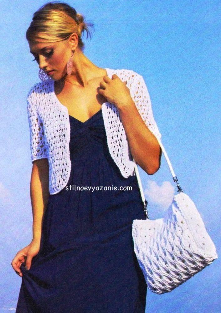 Белый комплект : короткий жакет и сумка