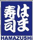 はま寿司ひたちなか田彦店が2017年1月13日(金)リフレッシュオープン(茨城県ひたちなか市田彦)