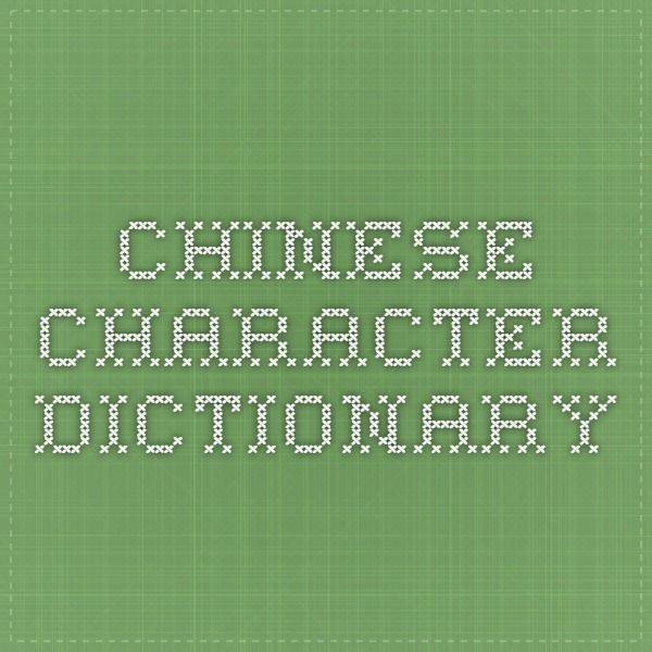 How to write chinese characters on word 2007