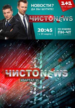 ЧистоNews (24.03.2016)