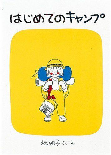 はじめてのキャンプ (福音館創作童話シリーズ), http://www.amazon.co.jp/dp/4834009726/ref=cm_sw_r_pi_awdl_z-sbvb0SWEYA2