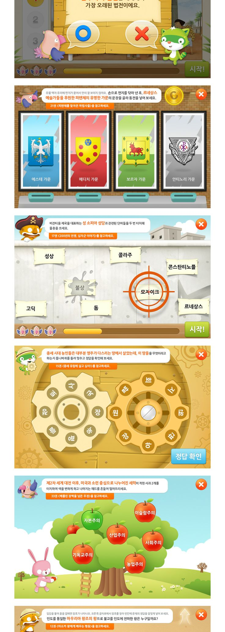 Kyowon World Museum by Knowledge   Layer - 2012_02_world_07