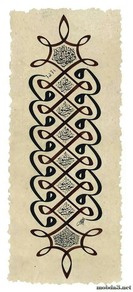 محمد فاروق الحداد No idea what it says, but so visually appealing!