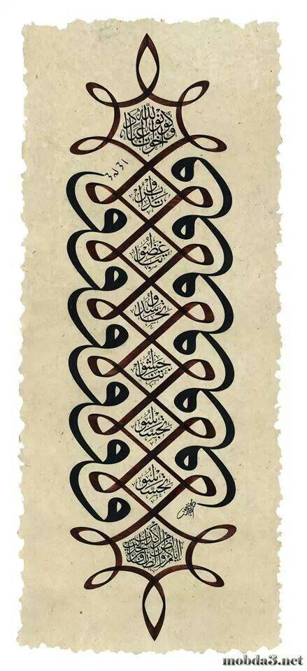 محمد فاروق الحداد No idea what it says, but so visually appealing!