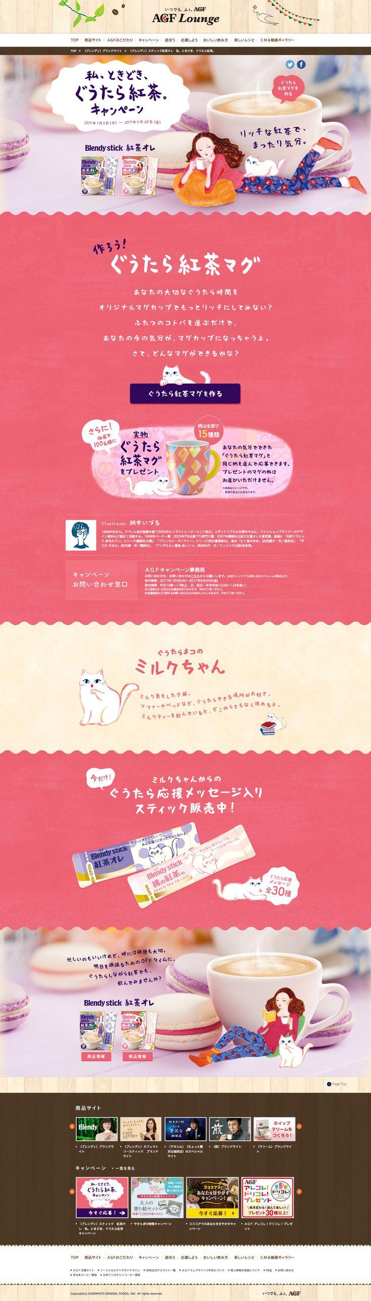AGFラウンジ 〈ブレンディ〉〈Blendy〉 ブランドサイト 私、ときどき、ぐうたら紅茶。キャンペーン http://blendy.agf.jp/guutara/