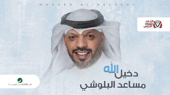 النائب الكويتي الهارب في سوريا عبد الحميد دشتي يكشف سر انتشار نبأ وفاة الشيخ صباح الأحمد John Nun Dress Royal