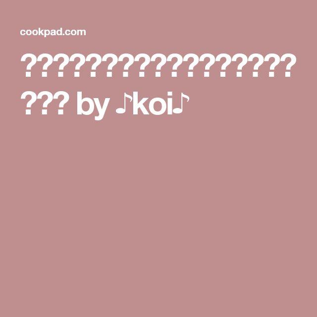 水切りヨーグルト&豆腐でチーズケーキ風! by ♪koi♪