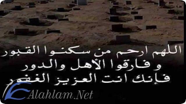 دعاء دخول المقابر الصحيح دخول المقبرة دعاء دخول المقابر دعاء دخول المقبرة Arabic Jokes Arabic Calligraphy Arabic