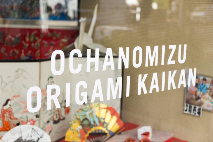 Origami Kaikan Ocha-no-Mizu Tokyo / お茶の水 おりがみ会館