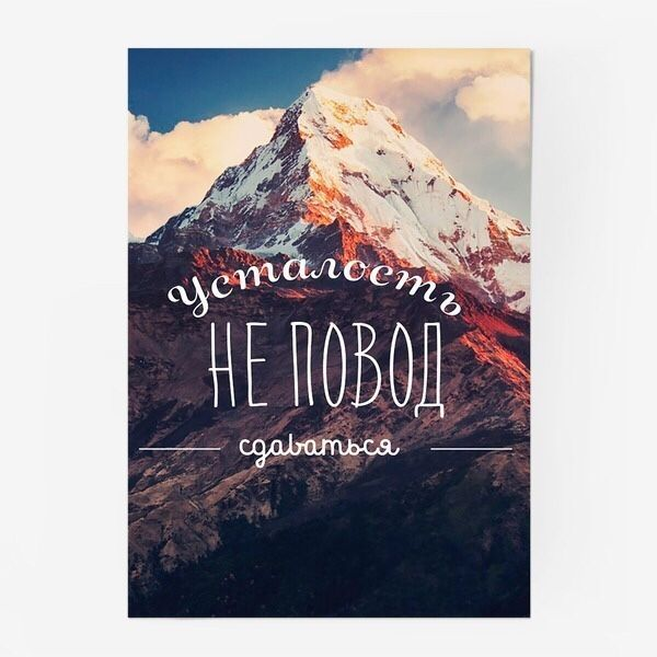 считается постер мотиватор фото фото удобно