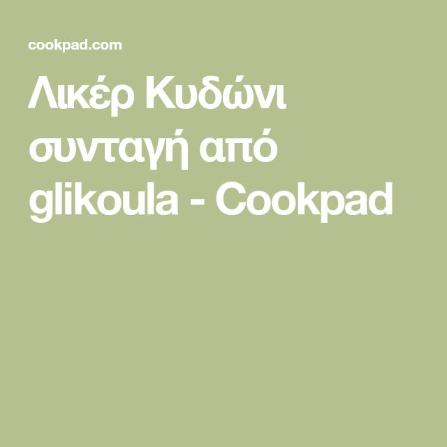 Λικέρ Κυδώνι συνταγή από glikoula - Cookpad