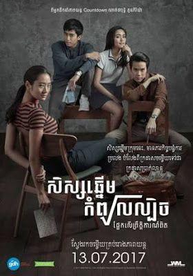 Download Film Bad Genius (2017) Full Movies - Download Film Indonesia |  Ganool Full