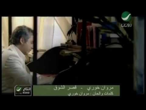 Marwan Khoury Asr El Shoa مروان خورى - قصر الشوق - YouTube