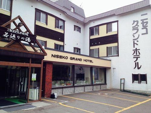 ニセコ温泉 ニセコグランドホテル【楽天トラベル】