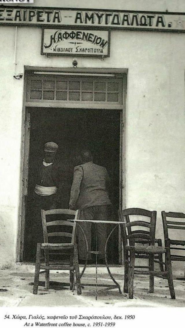 Μykonos ,'50s