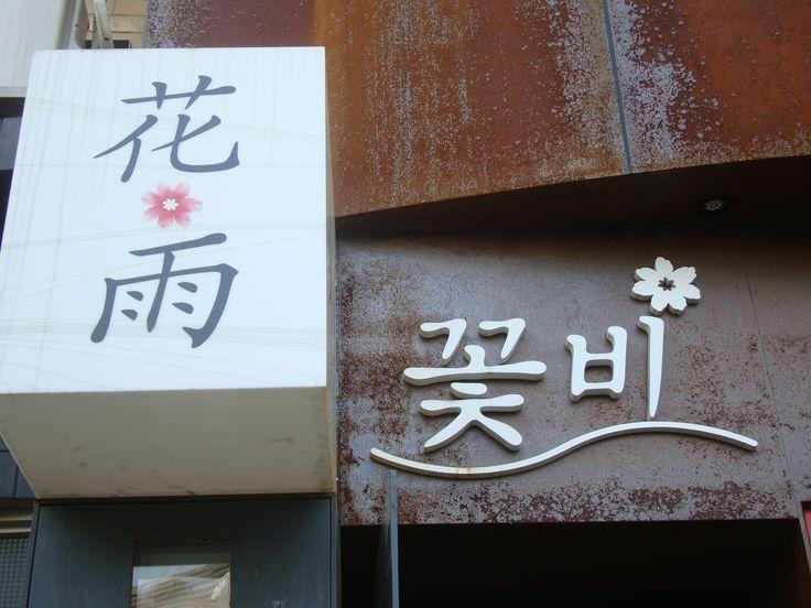 20101119_95256_YOHU.jpg (2048×1536)