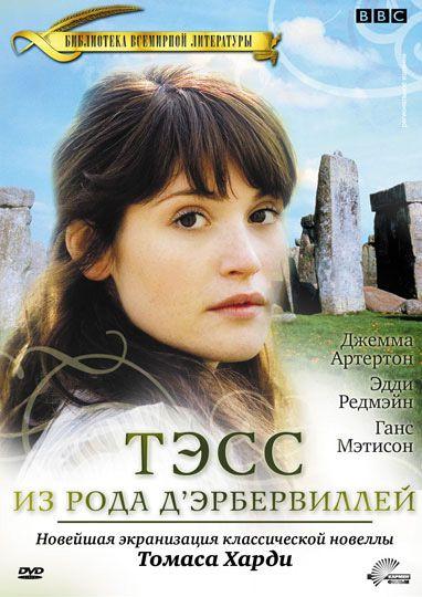 Тэсс из рода Д`Эрбервиллей О судьбе деревенской девушки Тэсс Дарбейфилд, жизнь которой сильно меняется, когда ее отец узнает, что они дальние родственники знатного рода Д`Эрбервиллей.