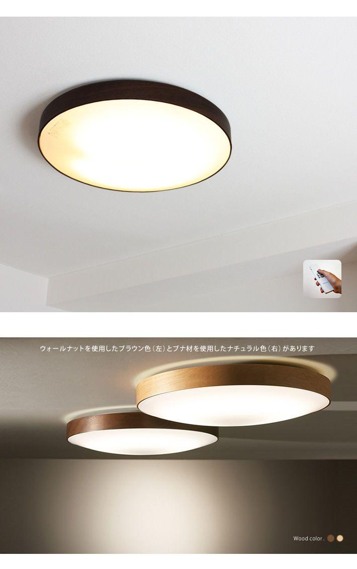 Moment シーリングライト ブラウン | 8~10畳・調光・調色 | インテリア照明の通販 照明のライティングファクトリー
