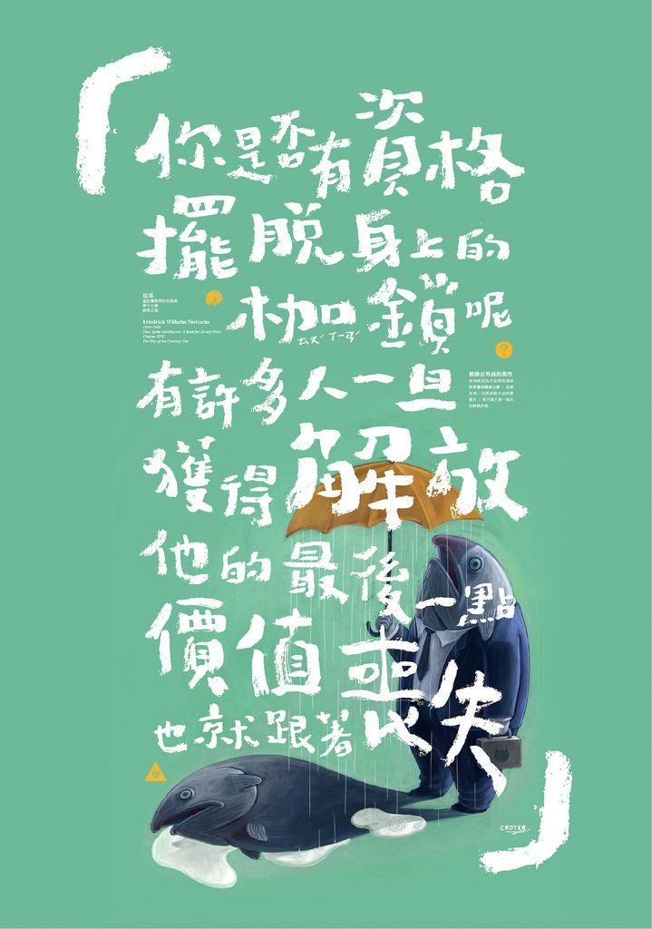 好漢玩字---字遊字在單元,展出文字設計海報。 有時候因為外在那些披披掛掛覺得驕傲自豪 但是如果一天那些被外加的都褪去 我可能只是一尾灰白缺氧的魚
