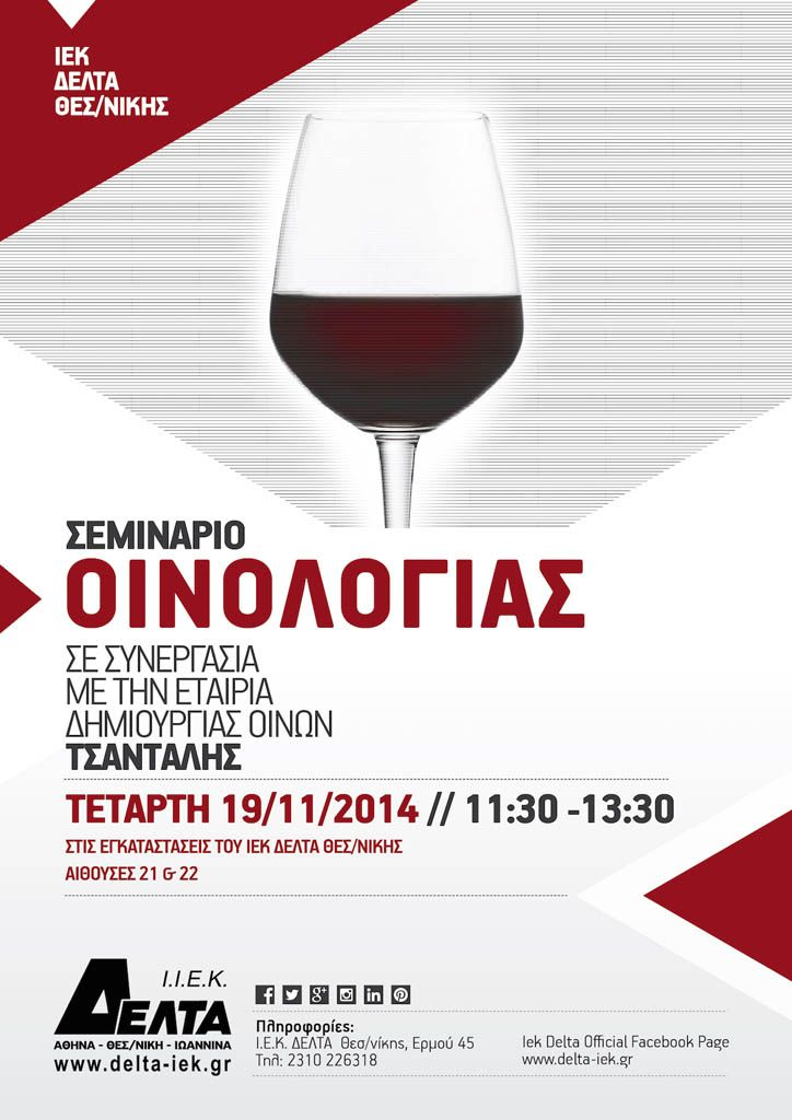 Σεμινάριο Οινολογίας της εταιρείας Τσάνταλη στη Θεσσαλονίκη