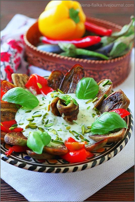 В гостях у Фиалки! - Салат из баклажан и перцев с соусом из йогурта и базилика