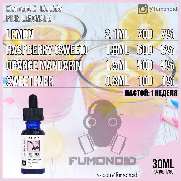 E- Liquid (Pink Lemonade) - освежающий розовый лимонад, то, что нужно, когда мучает жажда