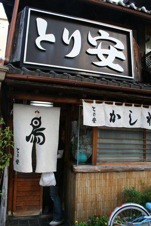 かしわや(鶏肉屋)「とり安」 京都 Kyoto OMP I was here I have pictures of this bird!!!!