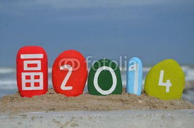 Chinese New Year greeting 2014
