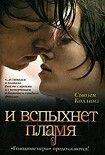 И вспыхнет пламя. Начните читать книги Коллинз Сьюзен в электронной онлайн библиотеке booksonline.com.ua. Читайте любимые книги с мобильного или ПК бесплатно и без регистрации.