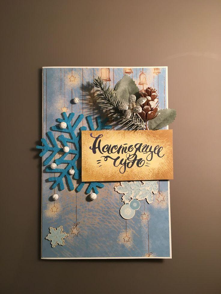 Дизайнерские открытки с новым годом ручной работы, гифки