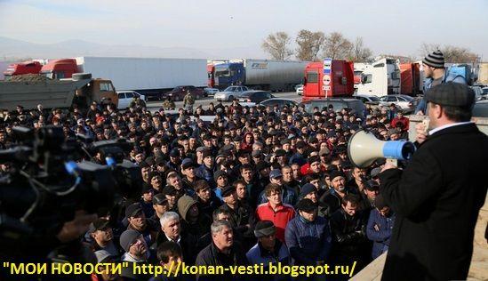 Мои новости: Российские дальнобойщики для Путина опаснее, чем ИГИЛ. Российские водители грузовиков в течение двух недель препятствуют движению на федеральных трассах страны, протестуя против нового дорожного налога («Платон»), который собирают (с 20-процентной комиссией) связанные с Путиным олигархи Ротенберги.