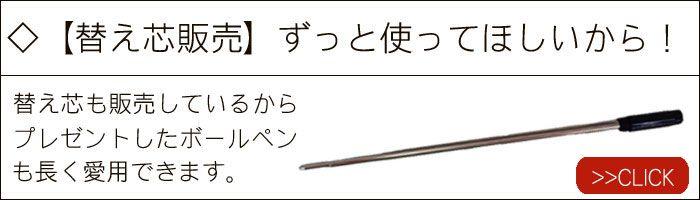 木製名入れボールペン専用 替え芯