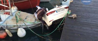 Ρόδος: Νεαροί τουρίστες προσγείωσαν αυτοκίνητο μέσα σε ψαρόβαρκες