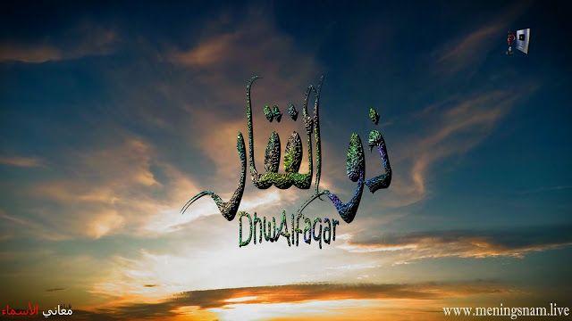 معنى اسم ذو الفقار وصفات حامل هذا الاسم Dhualfiqar