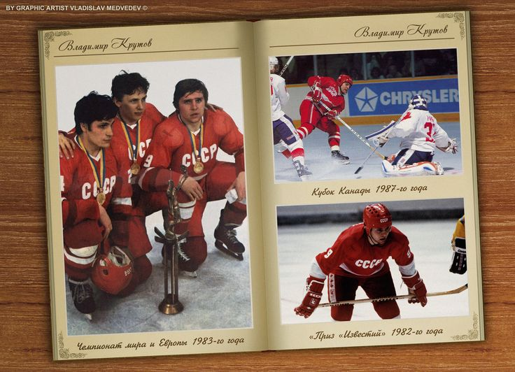100% Vladimir Krutov. World & European Champion 1983, Champion of Canada cup, Champion of Russia 1982 (Grand Prix Izvestiya)   Russian Red Machine