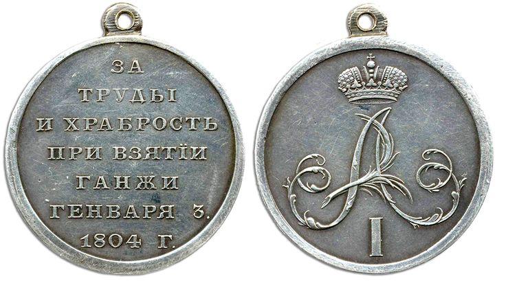 Медаль За труды и храбрость при взятии Ганжи