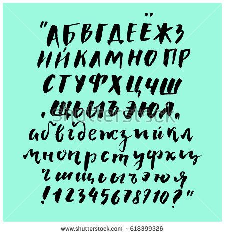 Vector cyrillic alphabet. Russian type. Contains lowercase letters, numbers and special symbols. Hand drawn brush texture.