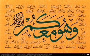 Caligrafía islámica estilo Zuluz y Nasj- Y Él está con vosotros donde quiera que estéis.